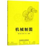 正版-H-机械制图 冯志辉,程一凡,温够萍 9787568260770 北京理工大学出版社