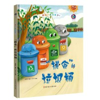 精装硬壳绘本 垃圾分类知多少 挑食的垃圾桶 儿童环保教育绘本书籍 垃圾分类绘本 环保主题绘本 幼儿园大中小班绘本3-7岁