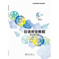 日语完全教程:听力练习册・第二册(中文影印版)