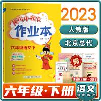 包邮2020春黄冈小状元作业本六年级语文下册人教版(RJ)6年级语文同步课本练习