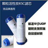 家用净水器10寸UDF颗粒活性炭滤芯 第二级滤芯 行业通用