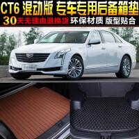 17款全新凯迪拉克CT6插电式混动版专车专用尾箱后备箱垫子