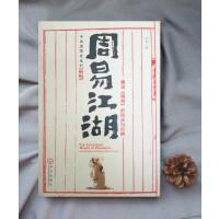 【二手书旧书9新】周易江湖(书原售价35元请知晓)、熊逸、武汉出版社