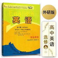 英语选修6 外研版高中英语课本教材教科书 高二上册英语书 英语第六册高中二年级上学期 外语教学与研究出版社 高中英语选