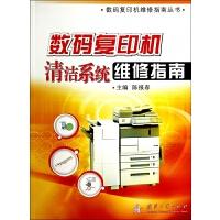 数码复印机清洁系统维修指南/数码复印机维修指南丛书