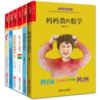 家教方法套装6册 妈妈教的数学 爸爸教的数学 全脑教养法 如何学习 孩子天生会数学 由内而外的教养全6册全新正版 丹尼