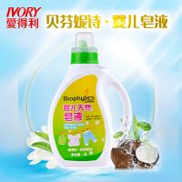 2000ML婴幼儿洗衣液带香味宝宝衣物用BP-039