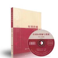 标准的编写(含光盘) 9787506654296 中国标准出版社