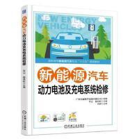 新能源汽车动力电池及充电系统检修 吴荣辉 机械工业出版社 9787111610175
