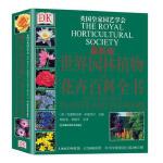 DK 世界园林植物与花卉百科全书(*版)(英国皇家园艺学会推荐,8000种植物,4250幅彩图,全