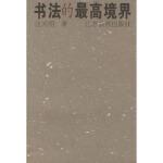 【新书店正版】书法的最高境界,庄天明,江苏教育出版社9787534327124