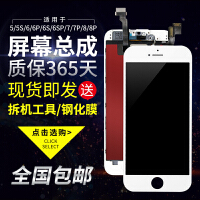 适用苹果6代iphone6/6s屏幕总成6Plus/6splus手机6SP带支架配件6P