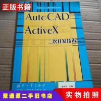 【二手9成新】AutoCADActiveX二次开发技术李长勋 主编国防工业出版社