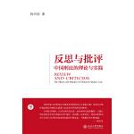 反思与批评――中国刑法的理论与实践
