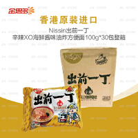 香港进口Nissin出前一丁辛辣XO海鲜酱味油炸方便面100g*30包整箱