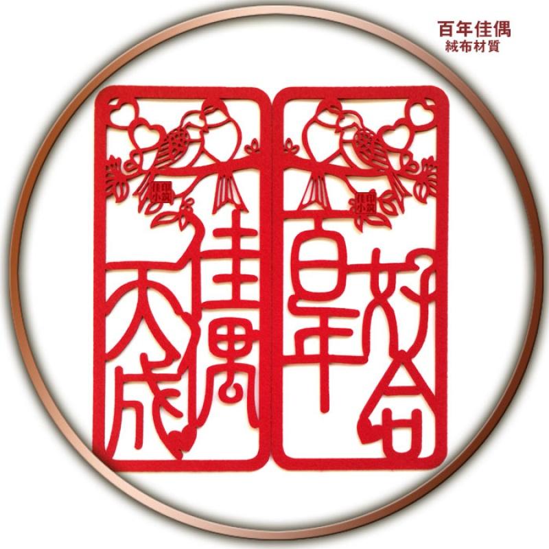 喜字结婚大门婚房装饰布置结婚用品装饰结婚喜字门贴婚礼用品创意 红色 中国红 发货周期:一般在付款后2-90天左右发货,具体发货时间请以与客服协商的时间为准