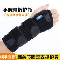 扭伤固定运动护腕女手腕骨折骨裂固定夹板手套护具男女士透气