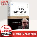 巴菲特致股东的信 投资者和公司高管教程 原书第4版 机械工业出版社