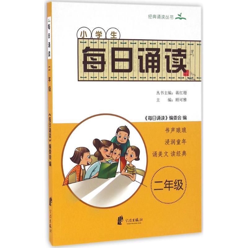 小学生每日诵读2年级 宁波出版社【好评返5元店铺礼券】