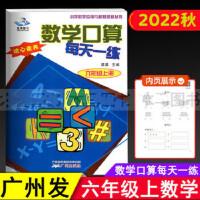 2019年数学口算每天一练 六年级(下) 新课标 人教版 广州发货