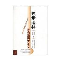 独步酒林――解密茅台、茅台酒历史正义 范同寿,罗仕湘 贵州人民出版社