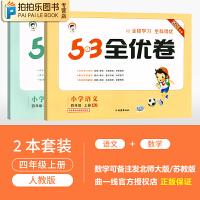 53全优卷四年级上册语文数学人教部编版 2020秋新版53天天练同步试卷四年级上册
