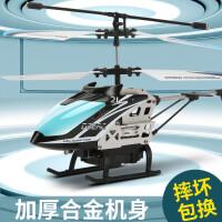 遥控飞机儿童直升机小型防撞耐摔迷你无人机飞行器小学生玩具男孩
