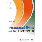 TMS320F240x DSP汇编及C语言多功能控制应用(附光盘)