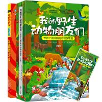 发威的火山+我的野生动物朋友们 世界上动物故事集 教育部推荐中小学生课外阅读 10-15岁五六年级必读的儿童课外阅读课外
