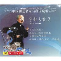 京韵大鼓2-中国曲艺名家名段珍藏版CD( 货号:200001731126524)