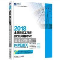 2018全国造价工程师执业资格考试四周通关:建设工程计价(第6版)