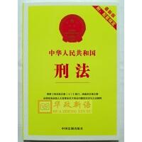 正版 中华人民共和国刑法(zui新版附配套规定)(根据刑法修正案(十)修订) 中国法制出版社