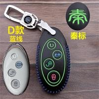 2比亚迪S7元宋钥匙包皮BYD比亚迪s7元宋汽车钥匙套盖世版 _比亚迪D款 秦标 蓝线 车标扣