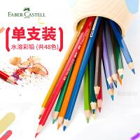 德国辉柏嘉水溶彩铅 单支装 水溶彩色铅笔 48色挑选填色涂鸦笔