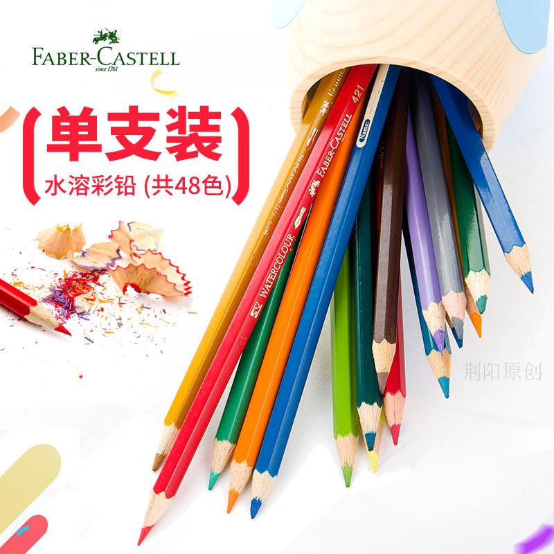 德国辉柏嘉水溶彩铅 单支装 水溶彩色铅笔 48色挑选填色涂鸦笔 水溶性铅笔 颜料铅芯 中性硬度 48色选择