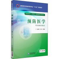 预防医学 中国医药科技出版社