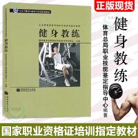 【官方正版】健身教练 书籍社会体育指导员职业资格培训教材 合理营养健身房教材书 运动健身 国职健身教练教材 私人教练书