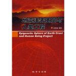 地壳浅表圈层与人类工程,王兰生,地质出版社9787116042483