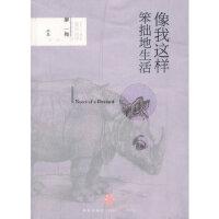 像我这样笨拙地生活 ,廖一梅,中信出版社9787508630649