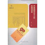 共青团知识文库:共青团中学工作实用读本