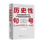 历史性句号――全球发展视野下的中国脱贫与世界发展