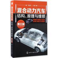 混合动力汽车结构、原理与维修(第3版) 张金柱 主编