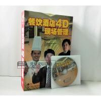 原装正版 酒店管理 餐饮酒店4D现场管理 5DVD+赠盘一张+手册 厂家直销 带发票