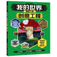 正版 我的世界建筑大师创意工程 Minecraft益智游戏书专注力训练逻辑思维提高畅销童书男孩积木人拼装玩具周边书世界