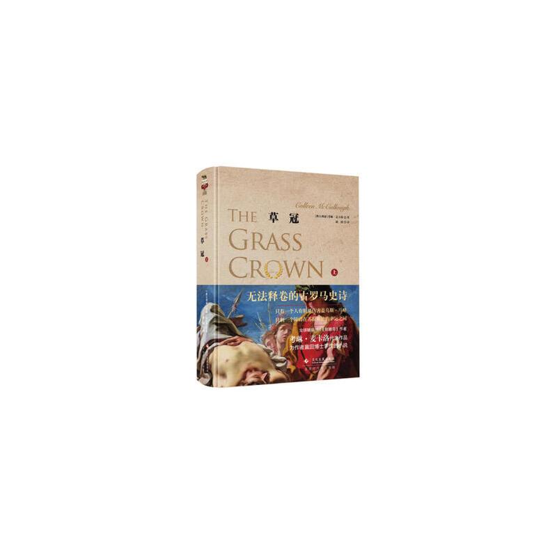 草冠(上) 【澳大利亚】考琳·麦卡洛 文化发展出版社 正版书籍!好评联系客服有优惠!谢谢!