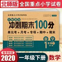 期末冲刺100分一年级下册数学试卷 北师大版