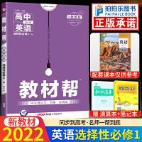教材帮英语选择性必修第一册 人教版高二英语选修1