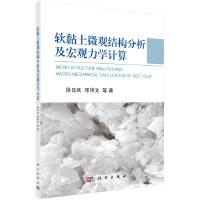 软黏土微观结构分析及宏观力学计算