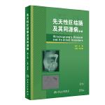 先天性巨结肠及其同源病(第2版)