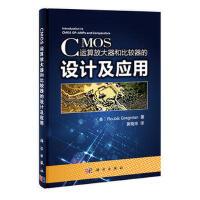 CMOS运算放大器和比较器的设计及应用 Roubik Gregorian 9787030406224
